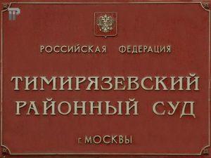 Адвокат в Тимирязевском суде