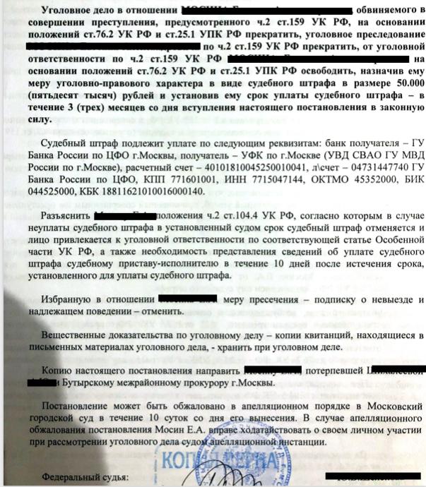 Мошенничество статья ук рф срок наказания