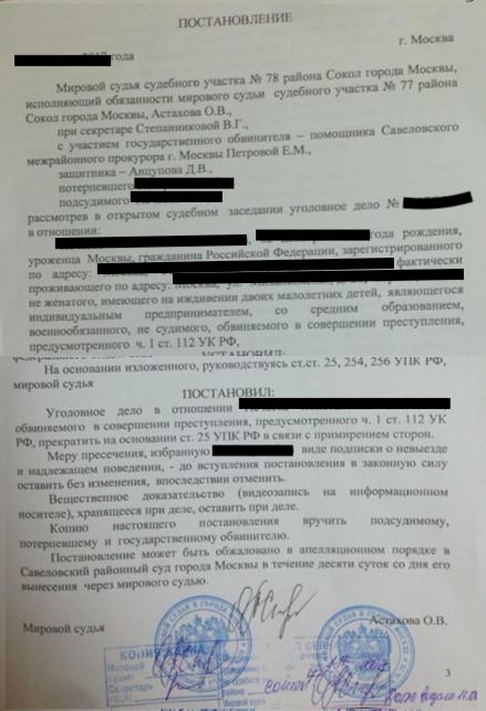 Защита по ч. 1 ст. 112 УК РФ.