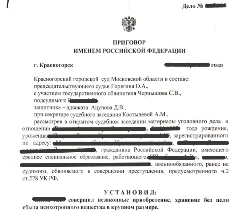 ч. 2 ст. 228 УК РФ (хранение наркотиков)